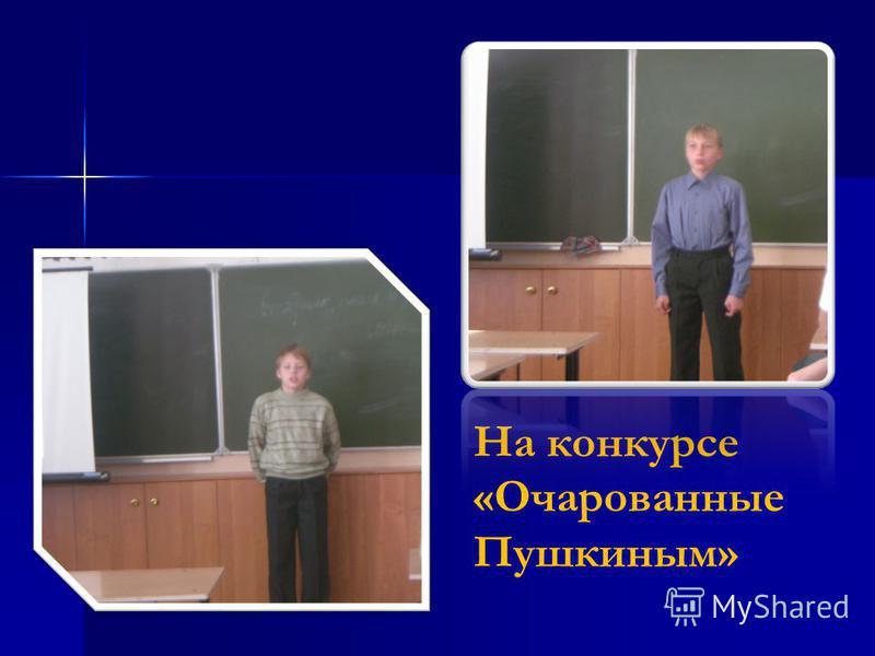 На конкурсе «Очарованные Пушкиным»