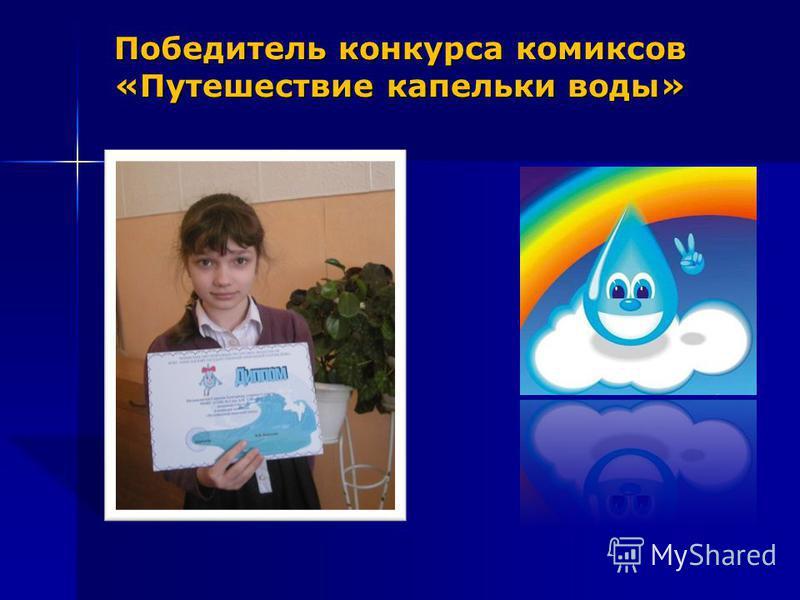Победитель конкурса комиксов «Путешествие капельки воды»