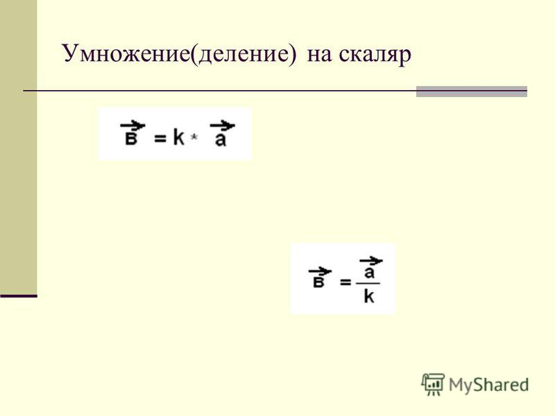 Умножение(деление) на скаляр