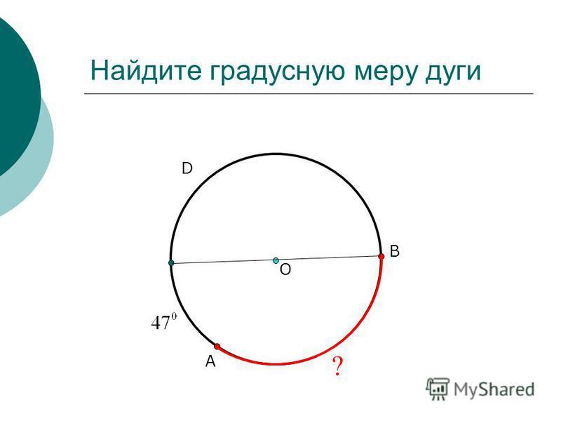 Найдите градусную меру дуги А О В D ?