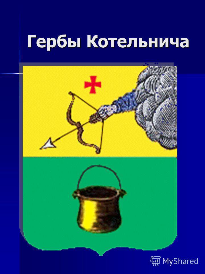Гербы Котельнича