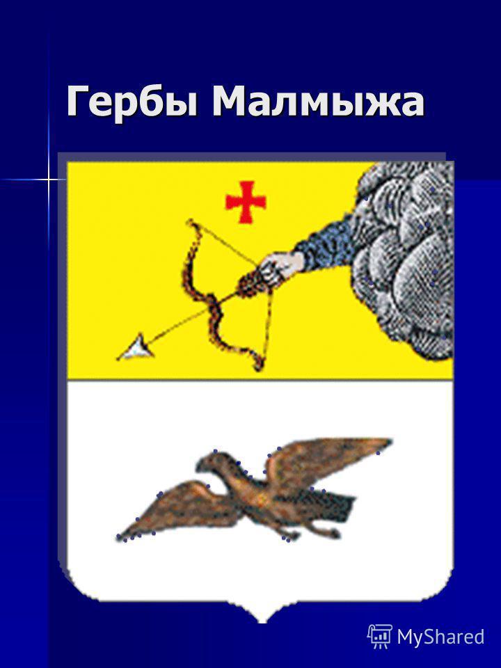 Гербы Малмыжа