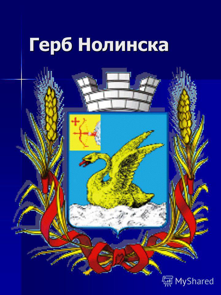 Герб Нолинска