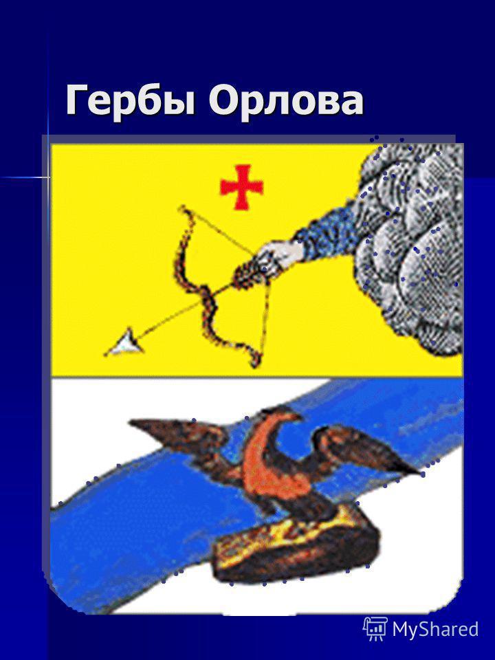 Гербы Орлова