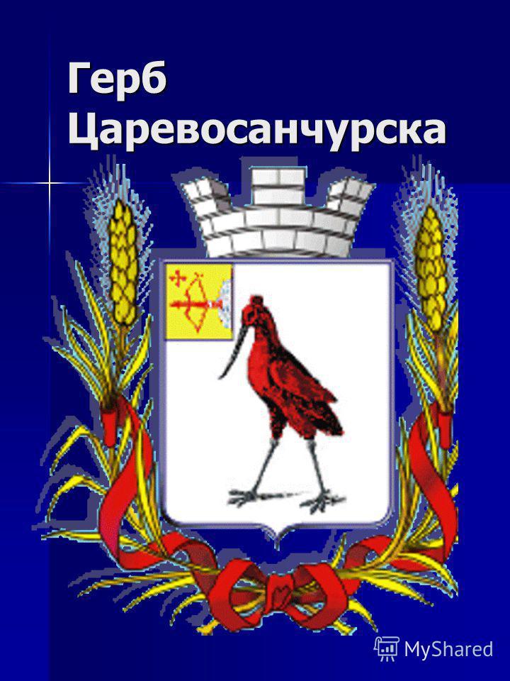 Герб Царевосанчурска
