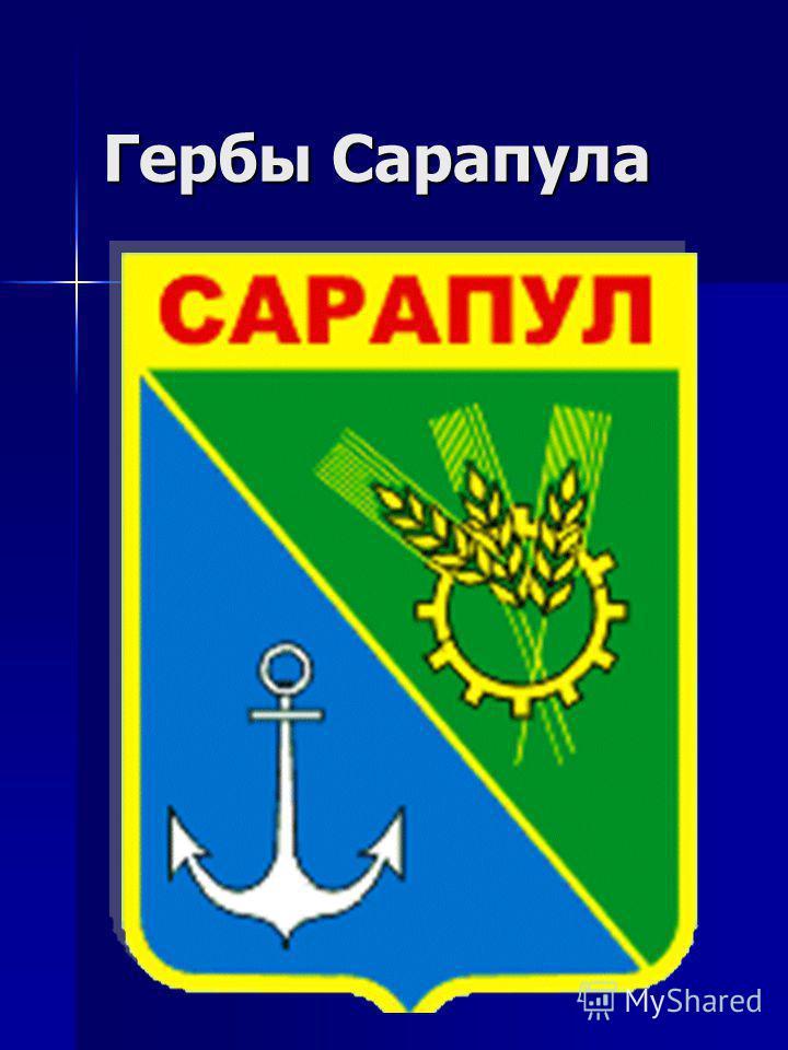 Гербы Сарапула