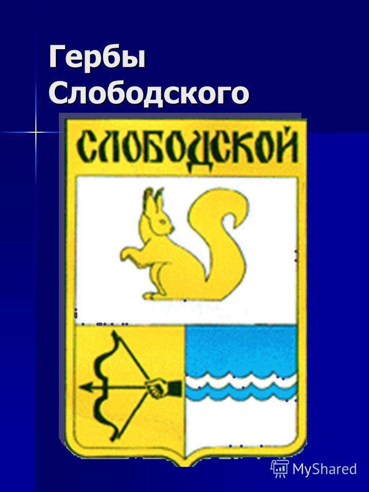 Гербы Слободского