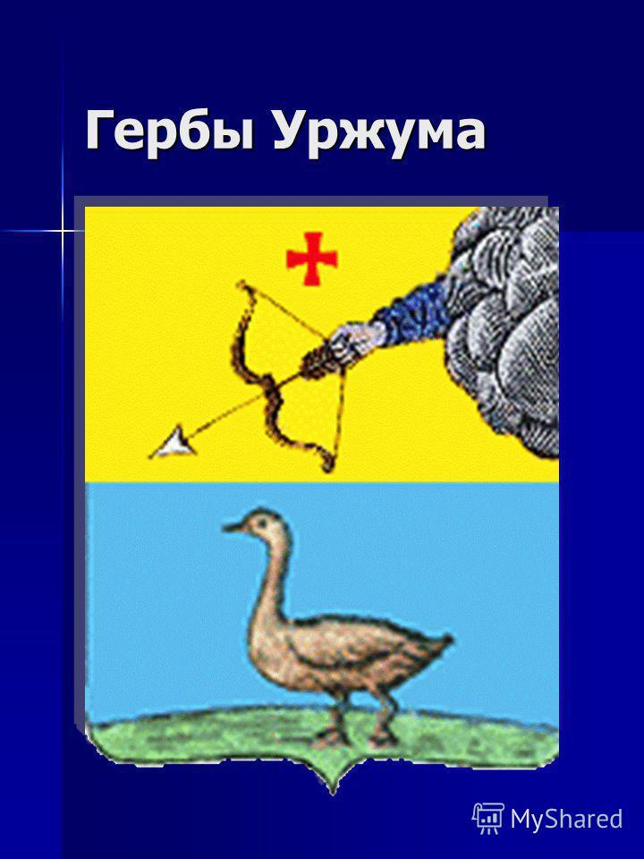 Гербы Уржума