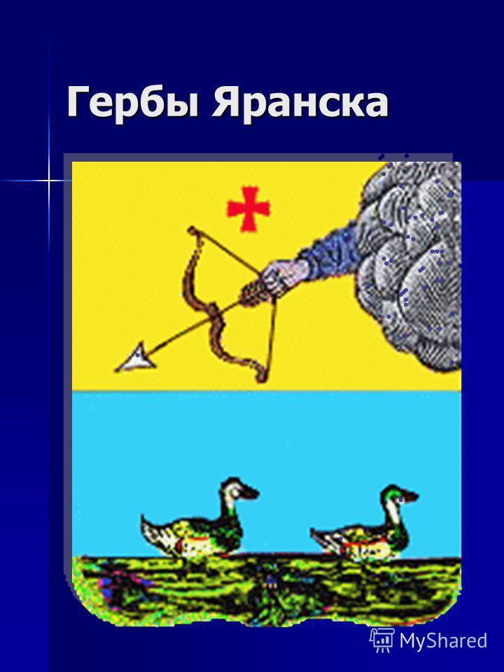 Гербы Яранска