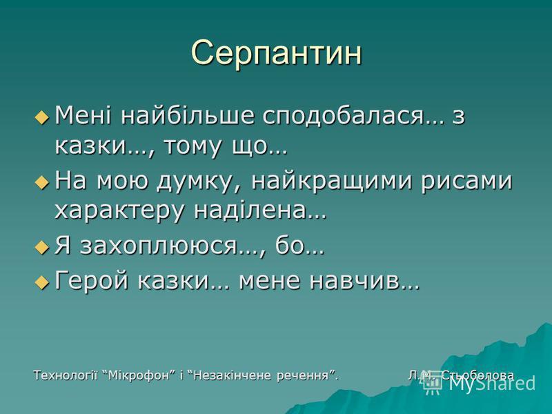 Серпантин Мені найбільше сподобалася… з казки…, тому що… Мені найбільше сподобалася… з казки…, тому що… На мою думку, найкращими рисами характеру наділена… На мою думку, найкращими рисами характеру наділена… Я захоплююся…, бо… Я захоплююся…, бо… Геро