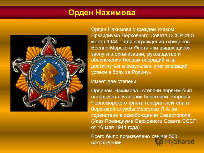 Орден Нахимова учрежден Указом Президиума Верховного Совета СССР от 3 марта 1944 г. для награждения офицеров Военно-Морского Флота «за выдающиеся заслуги в организации, руководстве и обеспечении боевых операций и за достигнутые в результате этих опер