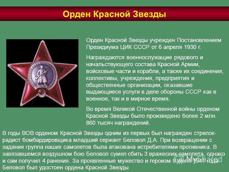 Орден Красной Звезды учрежден Постановлением Президиума ЦИК СССР от 6 апреля 1930 г. Награждаются военнослужащие рядового и начальствующего состава Красной Армии, войсковые части и корабли, а также их соединения, коллективы, учреждения, предприятия и