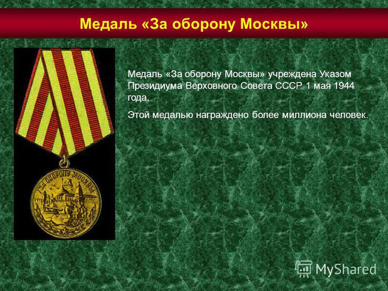 Медаль «За оборону Москвы» учреждена Указом Президиума Верховного Совета СССР 1 мая 1944 года. Этой медалью награждено более миллиона человек. Медаль «За оборону Москвы»