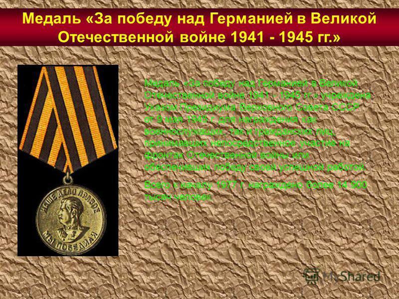 Медаль «За победу над Германией в Великой Отечественной войне 1941 - 1945 гг.» учреждена Указом Президиума Верховного Совета СССР от 9 мая 1945 г. для награждения как военнослужащих, так и гражданских лиц, принимавших непосредственное участие на фрон
