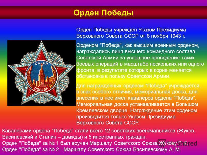 Орден Победы Орден Победы учрежден Указом Президиума Верховного Совета СССР от 8 ноября 1943 г. Орденом