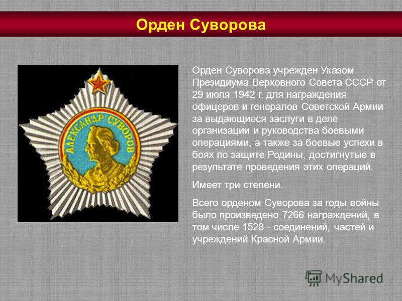 Орден Суворова учрежден Указом Президиума Верховного Совета СССР от 29 июля 1942 г. для награждения офицеров и генералов Советской Армии за выдающиеся заслуги в деле организации и руководства боевыми операциями, а также за боевые успехи в боях по защ