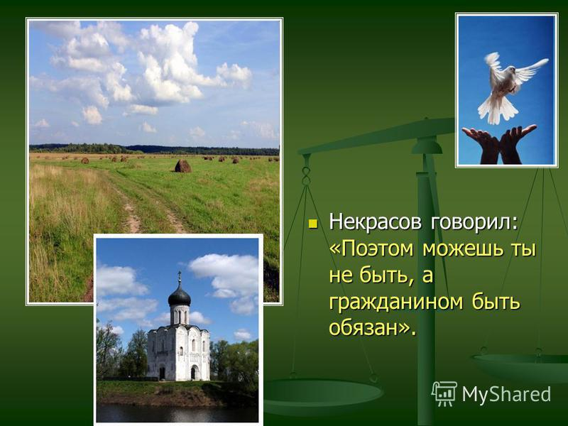 Некрасов говорил: «Поэтом можешь ты не быть, а гражданином быть обязан».