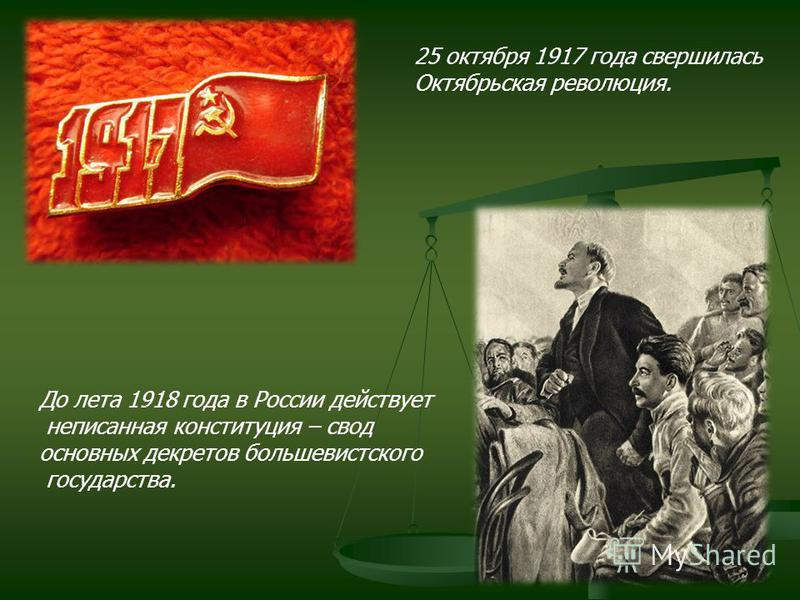 25 октября 1917 года свершилась Октябрьская революция. До лета 1918 года в России действует неписанная конституция – свод основных декретов большевистского государства.