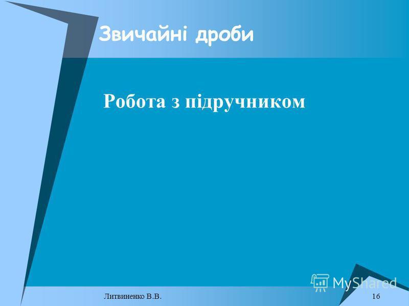 Звичайні дроби Робота з підручником 16 Литвиненко В.В.