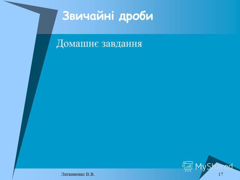 Домашнє завдання Звичайні дроби 17 Литвиненко В.В.