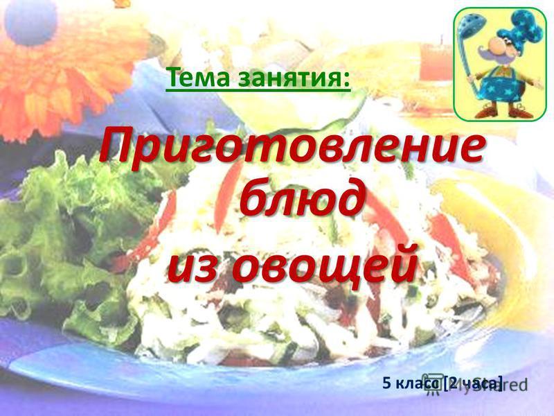 Тема занятия: Приготовление блюд из овощей 5 класс [2 часа]