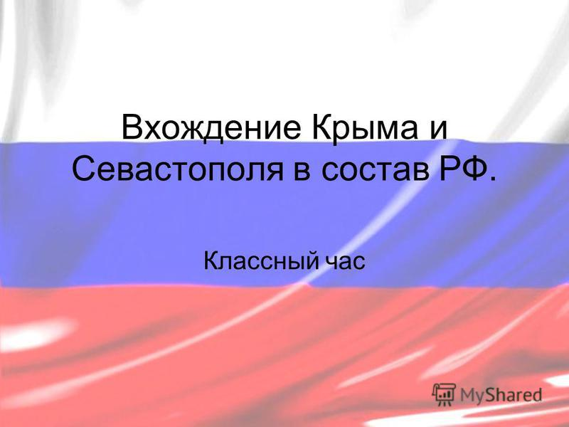 Вхождение Крыма и Севастополя в состав РФ. Классный час