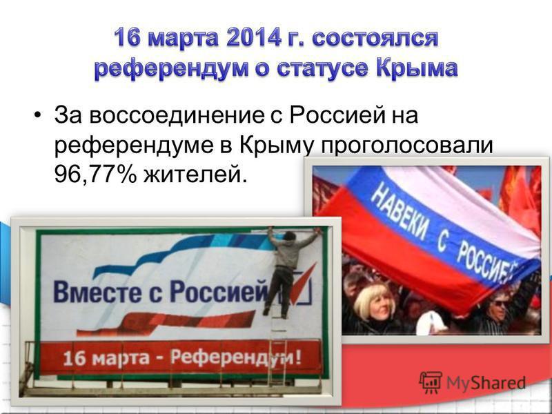 За воссоединение с Россией на референдуме в Крыму проголосовали 96,77% жителей.