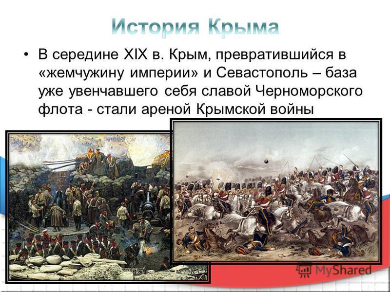В середине XIX в. Крым, превратившийся в «жемчужину империи» и Севастополь – база уже увенчавшего себя славой Черноморского флота - стали ареной Крымской войны