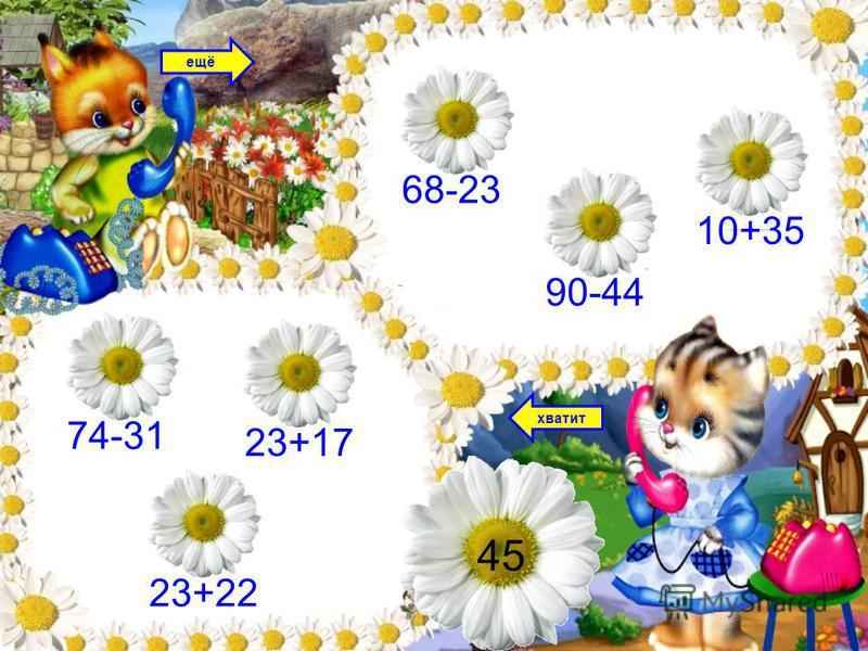74-3123+1723+2268-2310+3590-44 4545 хватит ещё