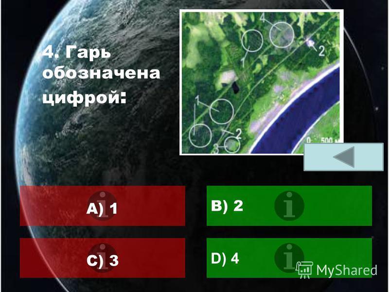 A) 1B) 2 C) 3D) 4 3. Вырубка леса в водоохранной зоне обозначена цифрой :