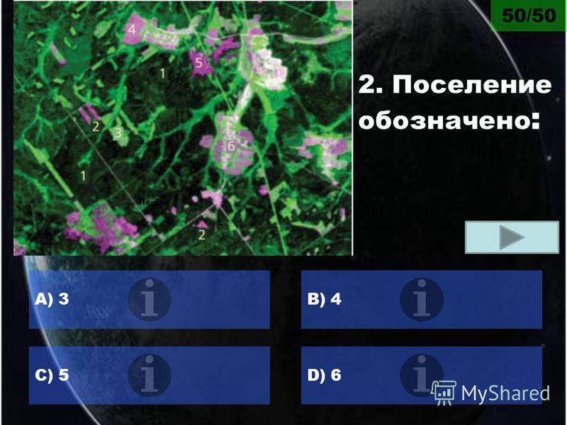 A) 1B) 2 C) 3 D) 4 50/50 1.Старовоз- растные леса обозначены цифрой :