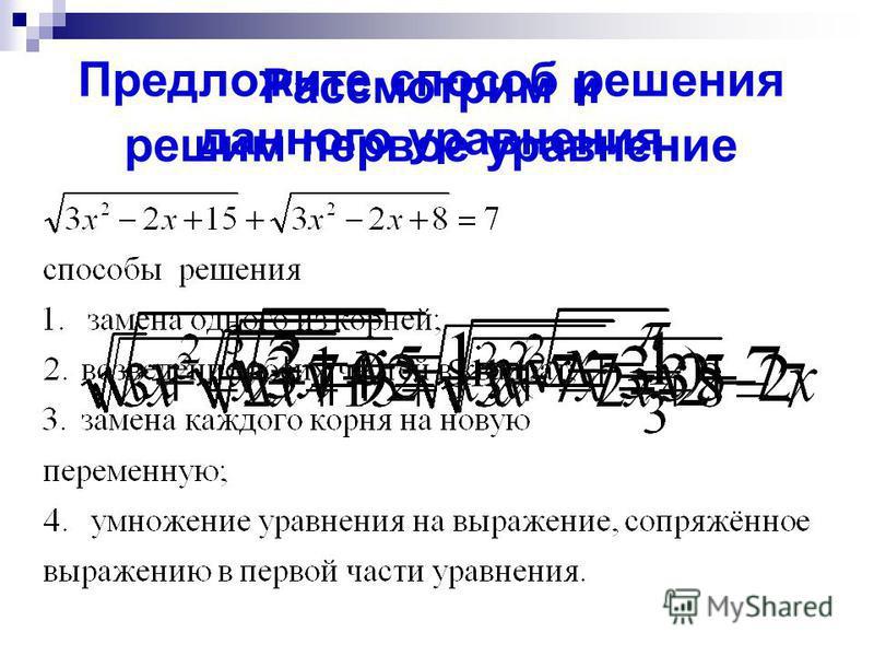 Предложите способ решения данного уравнения Рассмотрим и решим первое уравнение