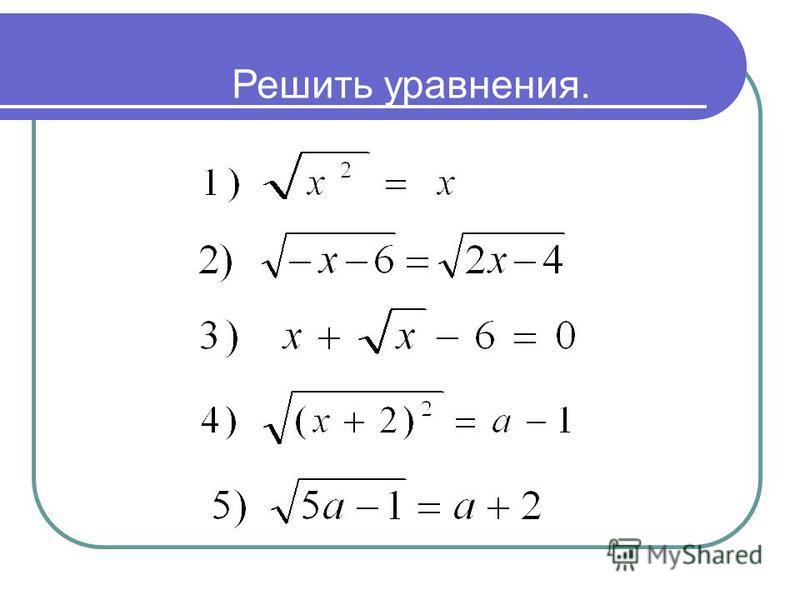 Решить уравнения.