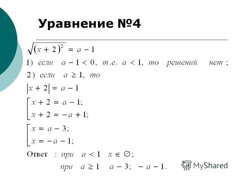 Уравнение 4