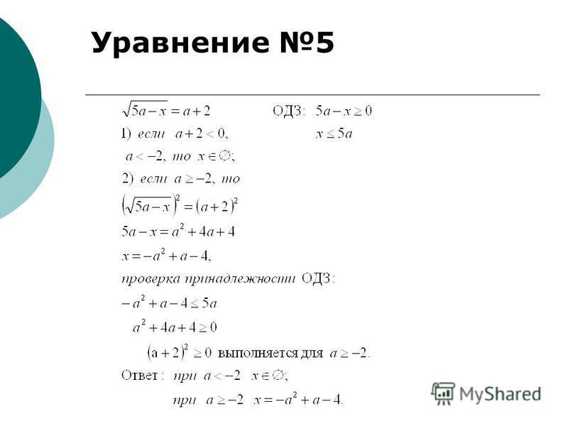 Уравнение 5