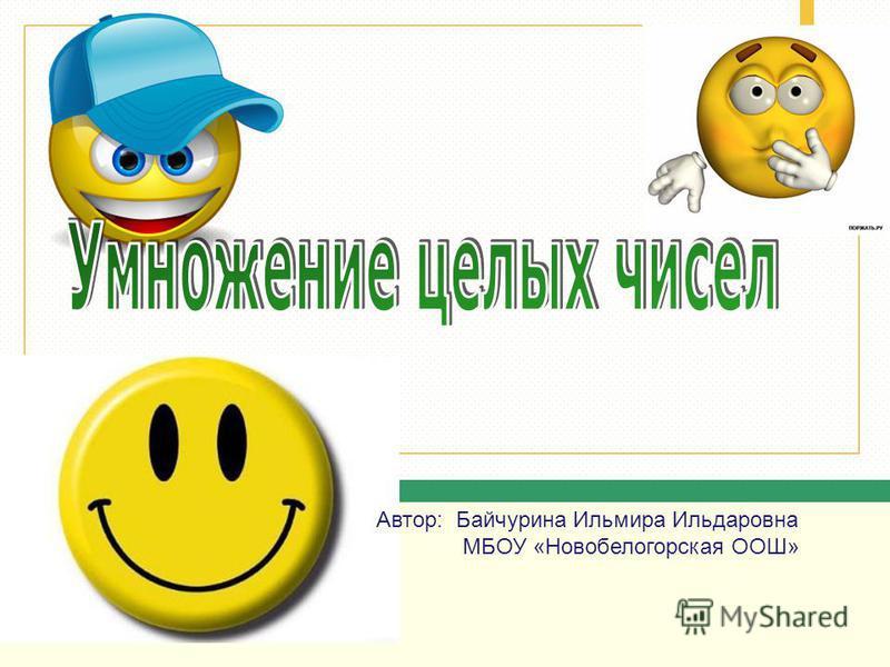 Автор: Байчурина Ильмира Ильдаровна МБОУ «Новобелогорская ООШ»