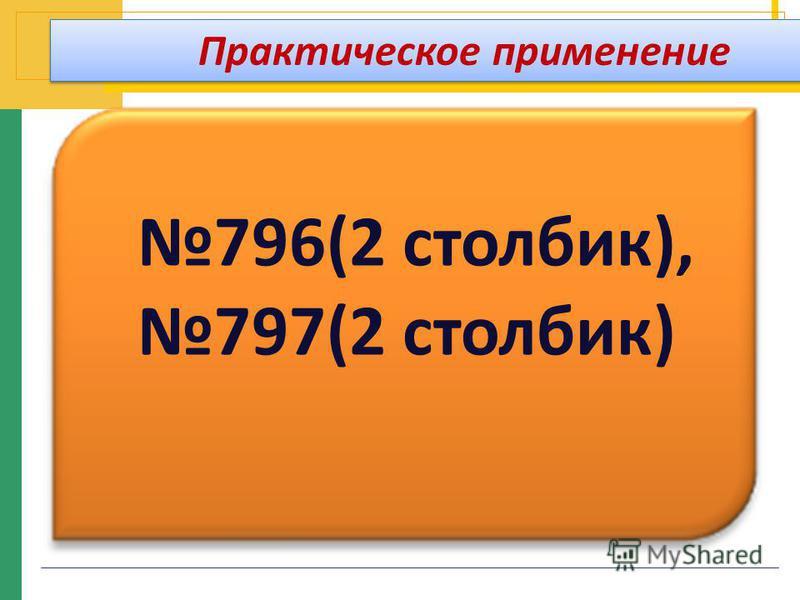 Практическое применение 796(2 столбик), 797(2 столбик)