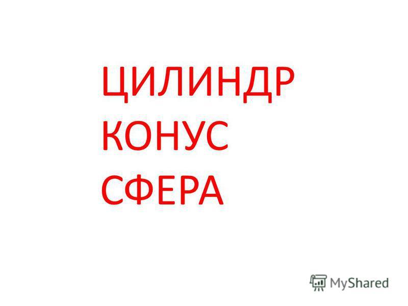 ЦИЛИНДР КОНУС СФЕРА