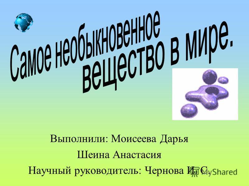Выполнили: Моисеева Дарья Шеина Анастасия Научный руководитель: Чернова И. С.