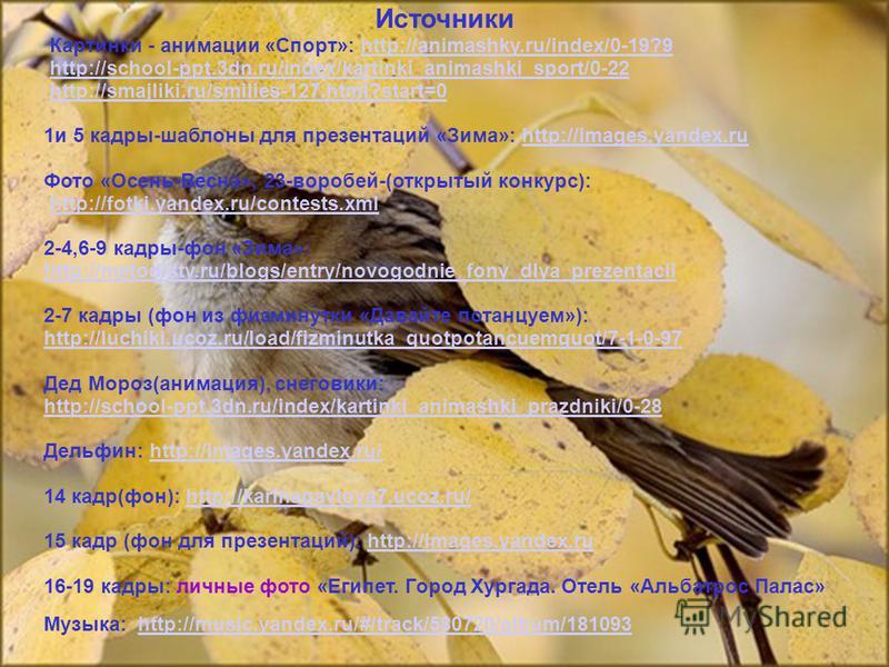 Источники Картинки - анимации «Спорт»: http://animashky.ru/index/0-19?9http://animashky.ru/index/0-19?9 http://school-ppt.3dn.ru/index/kartinki_animashki_sport/0-22 http://smajliki.ru/smilies-127.html?start=0 1 и 5 кадры-шаблоны для презентаций «Зима