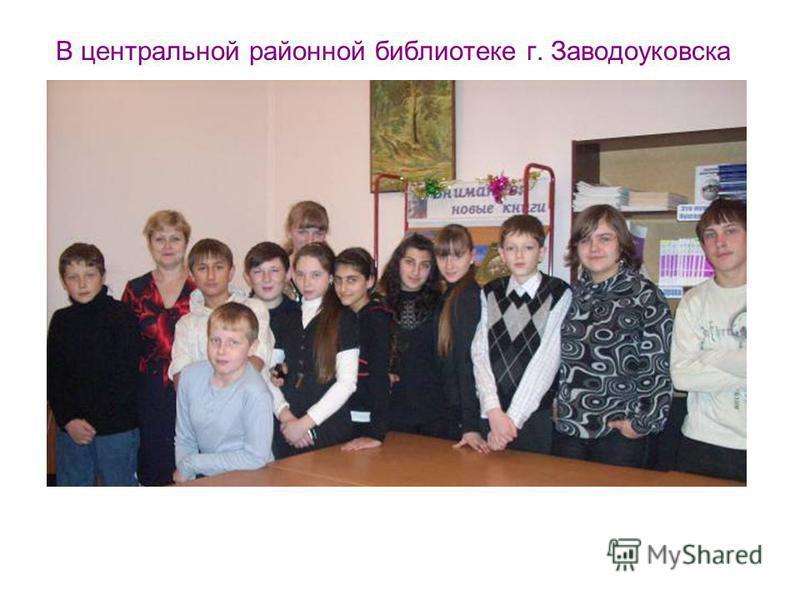 В центральной районной библиотеке г. Заводоуковска