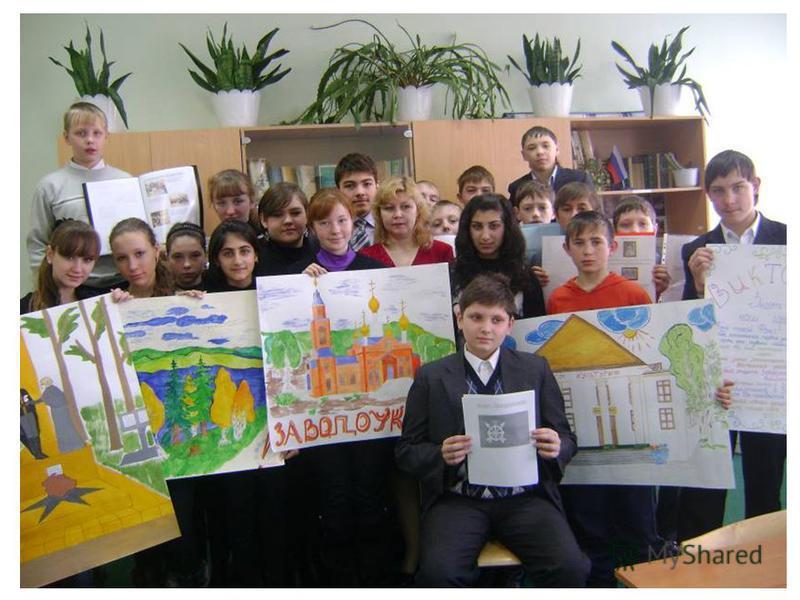 На школьном конкурсе стихов, посвященных любимому городу