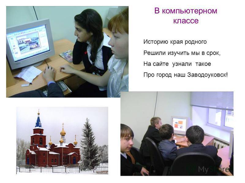 В компьютерном классе Историю края родного Решили изучить мы в срок, На сайте узнали такое Про город наш Заводоуковск!