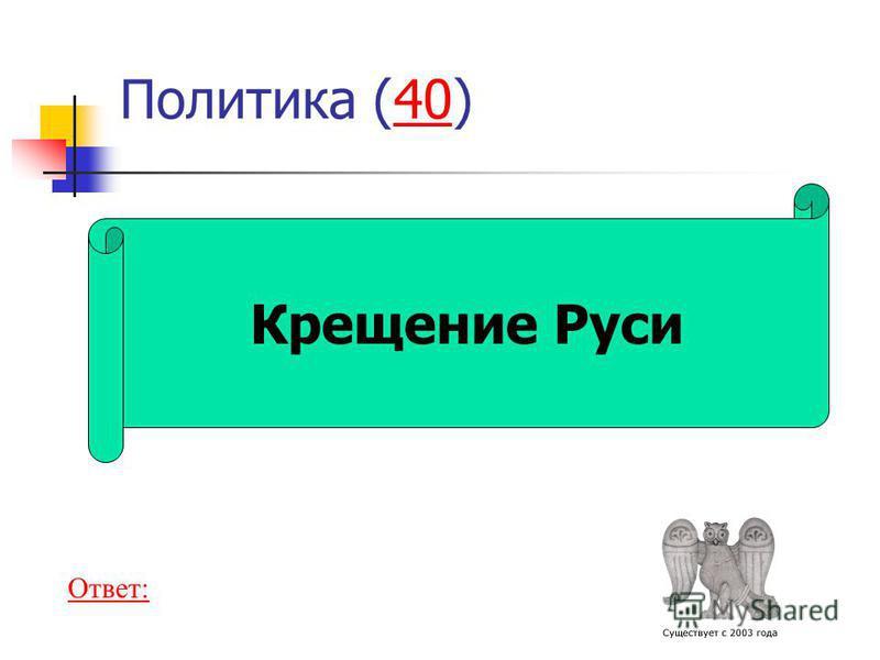Крещение Руси Политика (40)40 Ответ:
