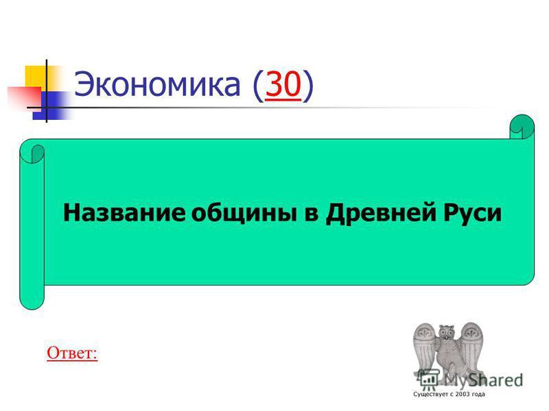 Название общины в Древней Руси Экономика (30)30 Ответ: