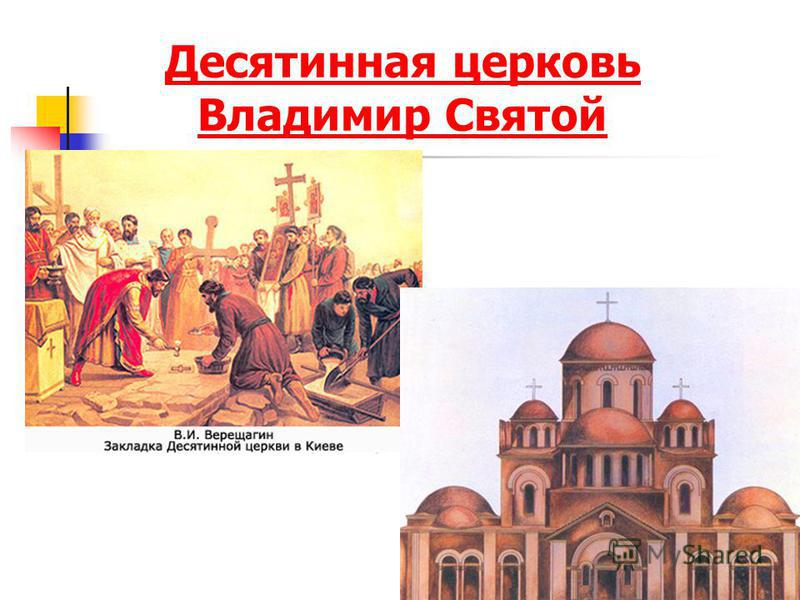 Десятинная церковь Владимир Святой