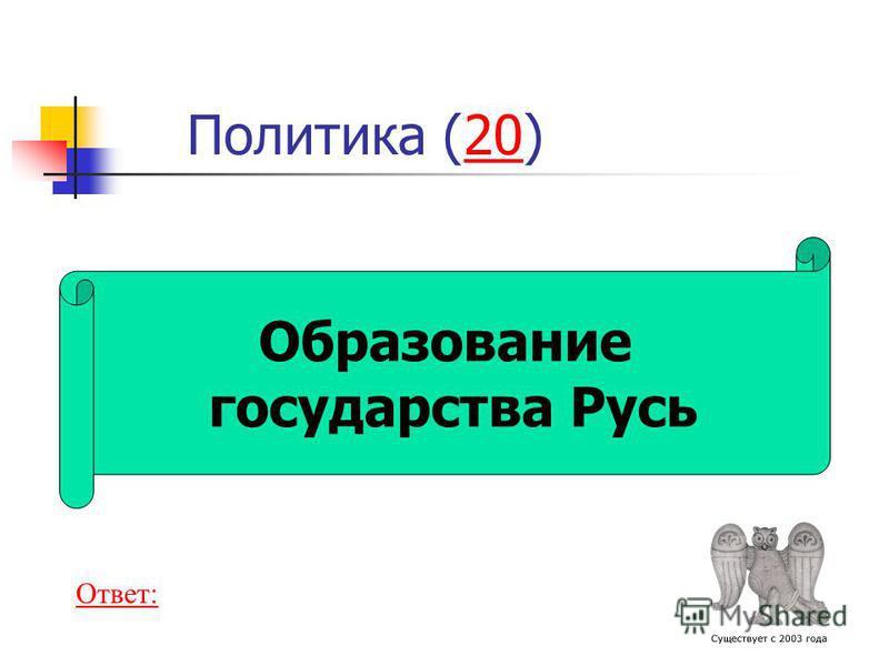 Образование государства Русь Политика (20)20 Ответ: