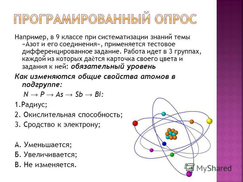 Например, в 9 классе при систематизации знаний темы «Азот и его соединения», применяется тестовое дифференцированное задание. Работа идет в 3 группах, каждой из которых дается карточка своего цвета и задания к ней : обязательный уровень Как изменяютс