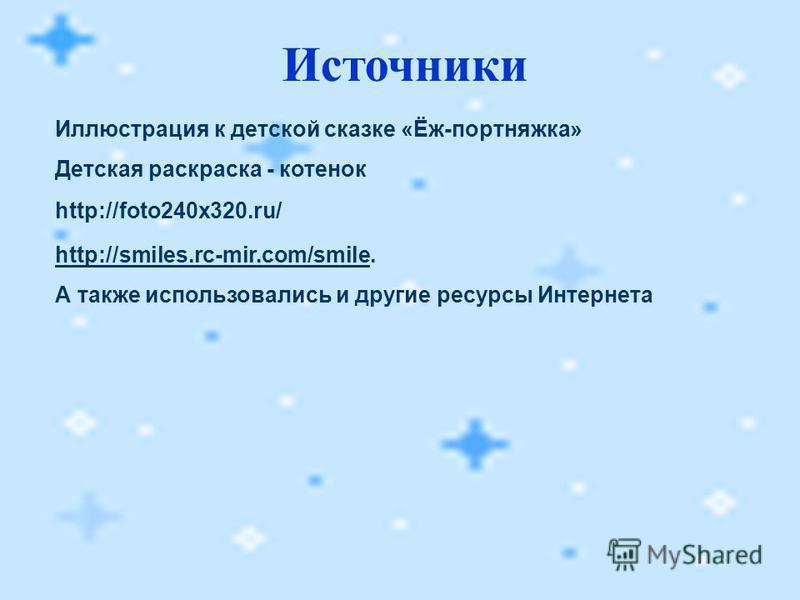 Источники http://foto240x320.ru/ http://smiles.rc-mir.com/smilehttp://smiles.rc-mir.com/smile. А также использовались и другие ресурсы Интернета Иллюстрация к детской сказке «Ёж-портняжка» Детская раскраска - котенок