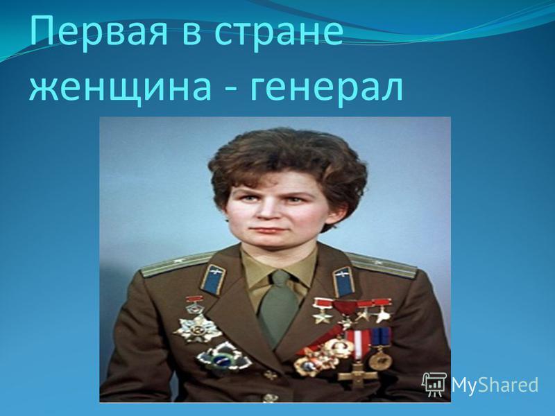 Первая в стране женщина - генерал